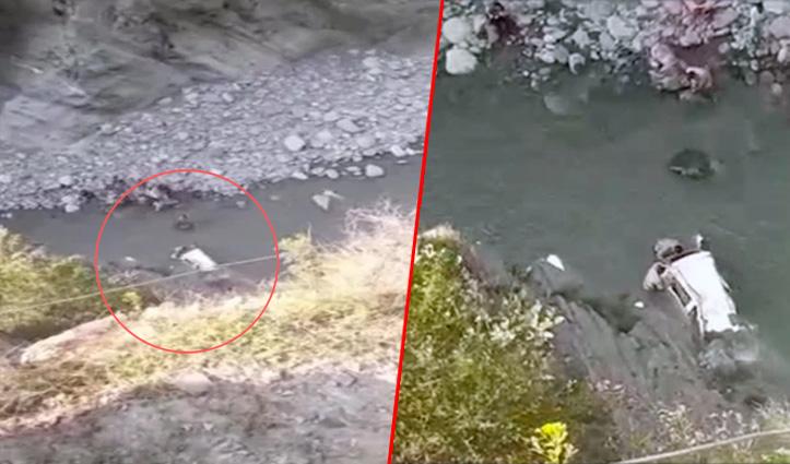 हिमाचल: रावी में समाई कार, दंपत्ति की गई जान; पहाड़ से गिरी गाय बनी हादसे का कारण