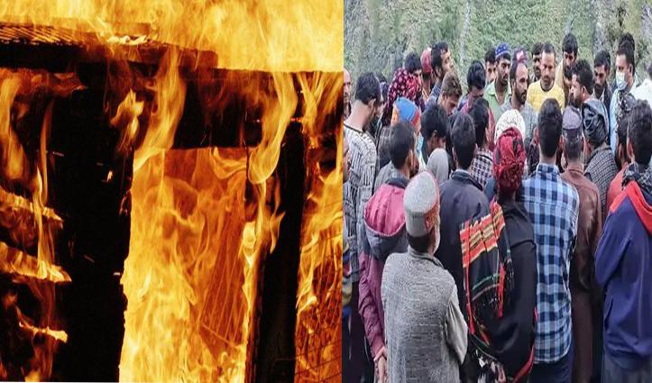 हिमाचल में दर्दनाक अग्निकांडः पिता व तीन मासूम जिंदा जले, जिंदगी-मौत से जूझ रही मां