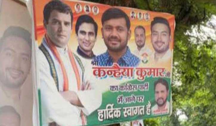 कांग्रेस के हुए कुन्हैया कुमार, बीजेपी ने कहा टुकड़े-टुकड़े गैंग से हाथ मिलना इनकी आदत