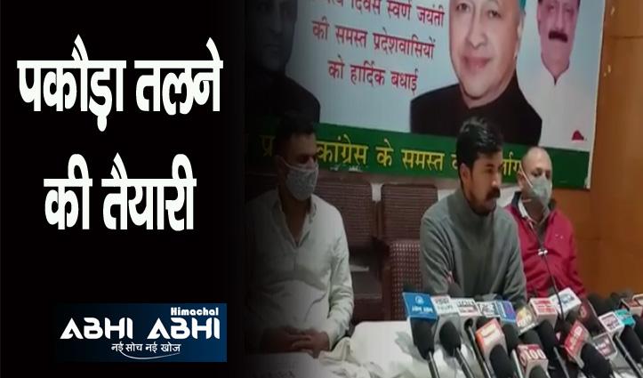 पीएम नरेंद्र मोदी के जन्मदिन पर पकोड़े तलेगी कांग्रेस