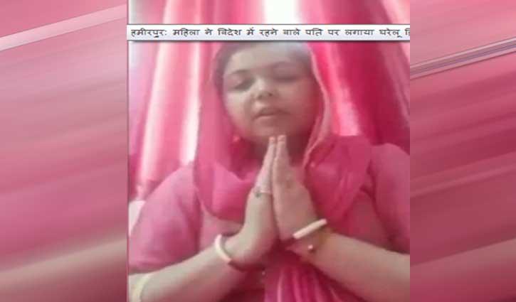 विदेश में रहने वाले पति पर महिला ने लगाए आरोप, वीडियो के जरिए पीएम से मांगी मदद