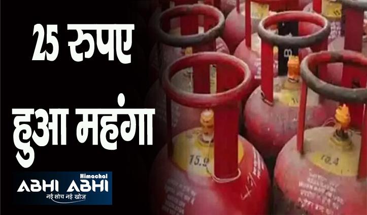 महंगाई की मार: हिमाचल में महंगा हुआ LPG सिलेंडर, जानें नया दाम