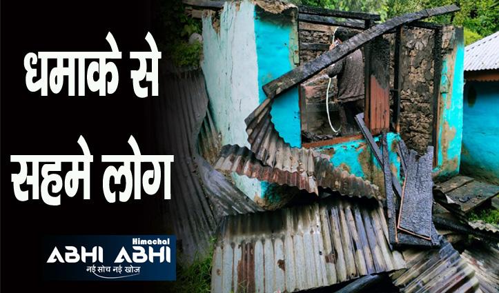 हिमाचल: गैस सिलेंडर में हुआ जोरदार धमाका, रसोई घर के उड़े परखच्चे; लगी आग