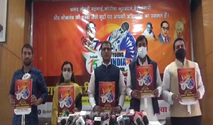 युकां ने शुरू किया यंग इंडिया के बोल कार्यक्रम, महंगाई-बेरोजगारी के खिलाफ खोला जाएगा मोर्चा