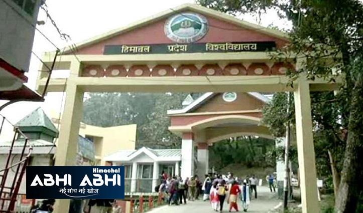 हिमाचल के छात्रों को राहत, अब कॉलेजों में 15 सितंबर तक ले सकेंगे दाखिला