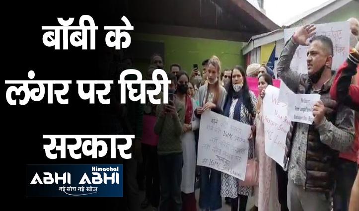 कांग्रेस यंग ब्रिगेड ने किया प्रदर्शन, शिमला की संस्थाओं ने कार्रवाई को बताया दुर्भाग्यपूर्ण