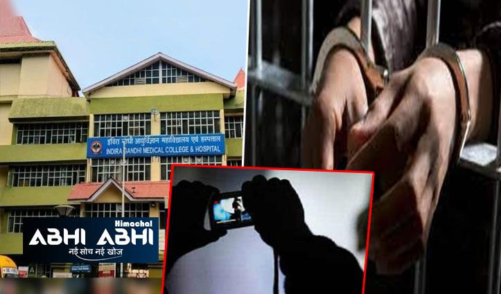 हिमाचलः आईजीएमसी में कपड़े बदल रही महिला स्वास्थ्य कर्मी का बनाया वीडियो, सफाई कर्मी गिरफ्तार
