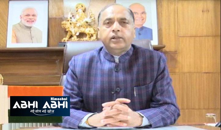 बिग ब्रेकिंगः सीएम जयराम फिर जाएंगे दिल्ली , पढ़े क्या है वजह