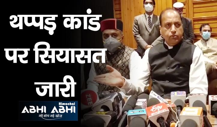 सुलह से कांग्रेस के हमले का शिमला से CM जयराम ने दिया ये जवाब
