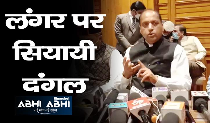 हिमाचल:  लंगर विवाद पर CM जयराम ठाकुर ने कही यह बात