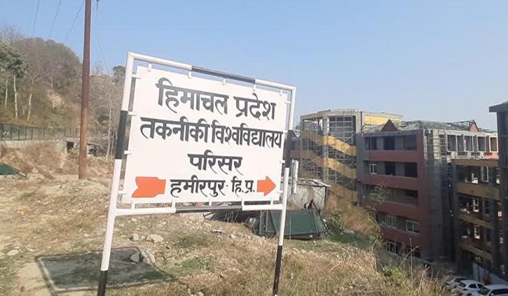 HPTU हमीरपुर में बी फार्मेसी समेत कई विषयों में सीट खाली, विवि प्रबंधन करेगा स्पॉट काउंसलिंग