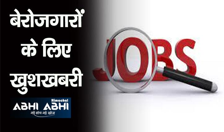 हिमाचल में 50 हजार को मिलेगा रोजगार, आज 25 कंपनियों से साइन होगा एमओयू