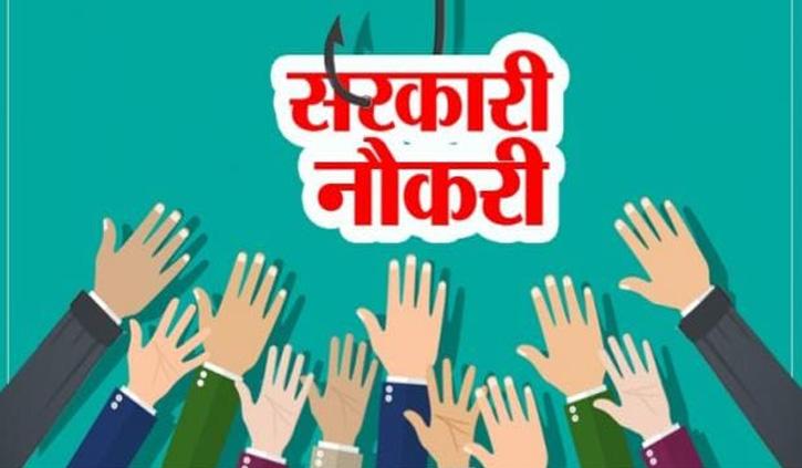 हिमाचल: डीसी ऑफिस में 23 पदों पर होगी भर्ती, जल्द करें आवेदन