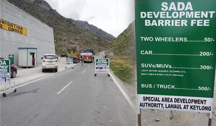लाहुल-स्पीति में अब बिना टैक्स नहीं मिलेगी एंट्री, साडा ने सिस्सू में लगाया वैरियर