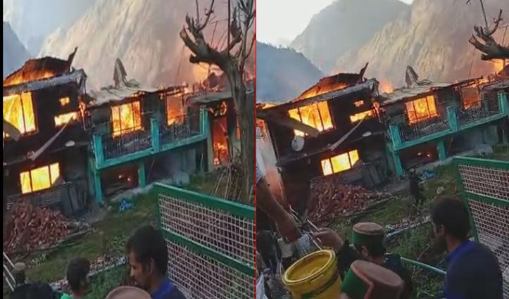 किन्नौर के रामनी गांव में आग लगने से पांच घर जले, लाखों की संपत्ति राख
