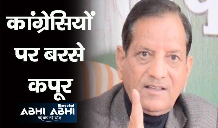 हिमाचल: MP किशन कपूर ने कांग्रेस को बताया कांगड़ा के विकास कार्यों का रोड़ा