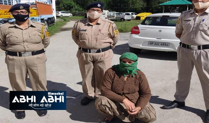 हिमाचल में चरस तस्करी कर रही थी 50 वर्षीय महिला, पुलिस ने किया गिरफ्तार