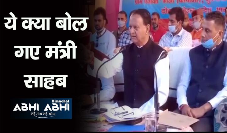 जनमंच की सुनवाई के दौरान मंत्री महेंद्र सिंह ठाकुर ने दिया विवादित बयान