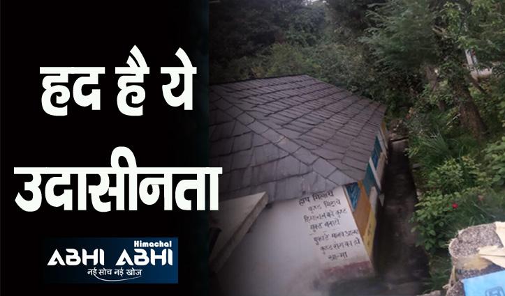 हिमाचल: बुजुर्ग महिला ने 23 साल पहले दान में दी थी जमीन, डिस्पेंसरी के नाम पर एक ईंट भी नहीं लगी