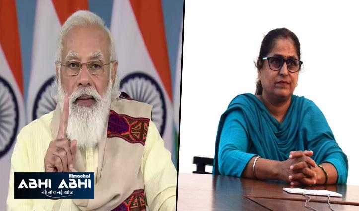 ऊना की कर्मो देवी से बोले पीएम -आपके नाम में ही कर्म और सही मायने में आप कर्मयोगी है