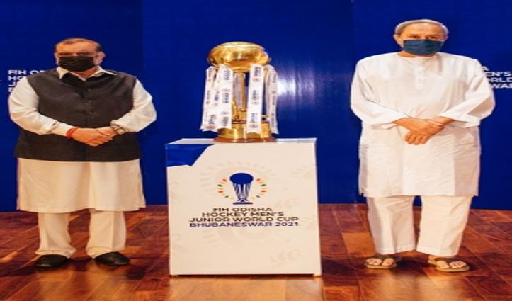 पुरुष जूनियर हॉकी विश्वकप की मेजबानी करेगा ओडिशा, CM नवीन पटनायक ने की घोषणा