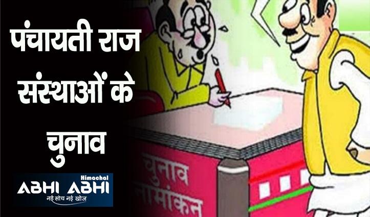 कांगड़ा जिला में 13, 14 और 15 को भरे जाएंगे नामांकन, पहली अक्टूबर को वोटिंग