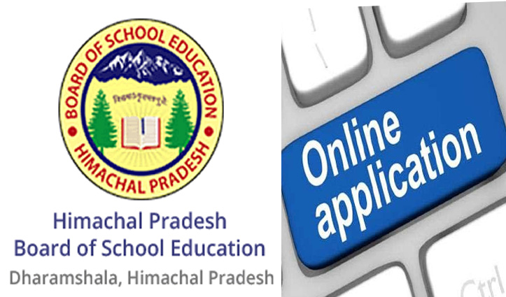 HPBOSE ने इन कक्षाओं के परीक्षार्थियों की ऑनलाइन आवेदन प्रक्रिया की शुरू, जाने डिटेल
