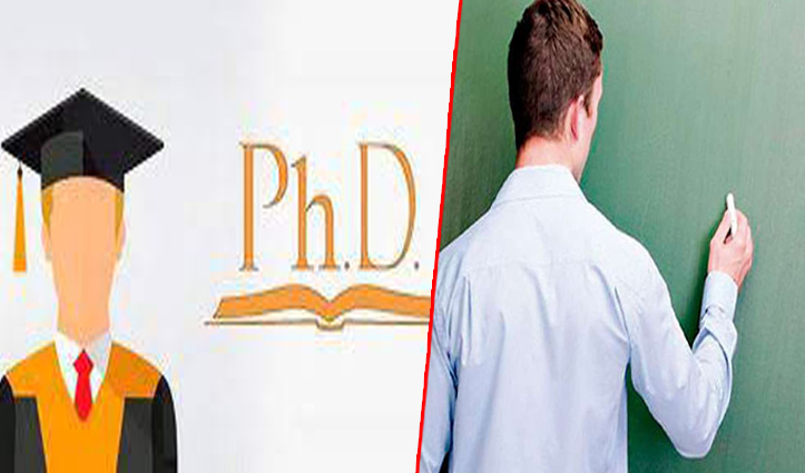 """सहायक प्रोफेसर की नियुक्ति के लिए """"फिलहाल"""" अनिवार्य नहीं होगी पीएचडी"""