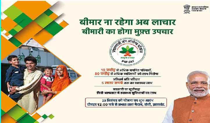 इस योजना के तहत PGI चंडीगढ़ में करवा सकते हैं निशुल्क इलाज, तुरंत करें अप्लाई