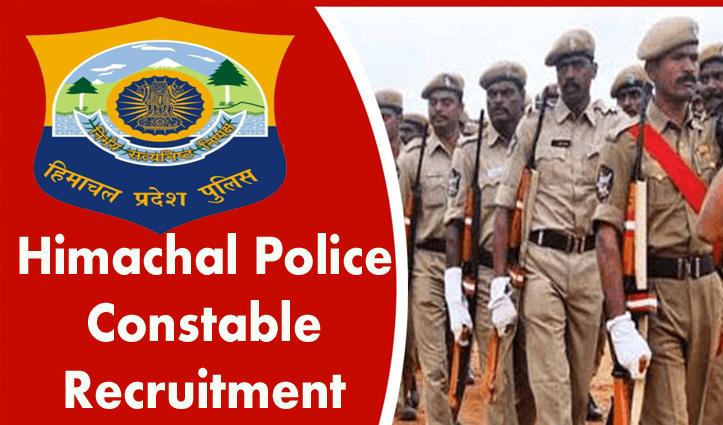 हिमाचल: पुलिस विभाग में भरे जाएंगे कांस्टेबल के 1334 पद, मांगे आवेदन