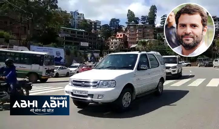 ब्रेकिंगः राहुल गांधी ने दोबारा किया हिमाचल का रुख, सोनिया गांधी से मिलने पहुंचे छराबड़ा