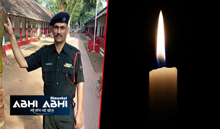 हिमाचलः सिरमौर के जवान का चंडी मंदिर कमांड अस्पताल में निधन, काफी समय से थे अस्वस्थ
