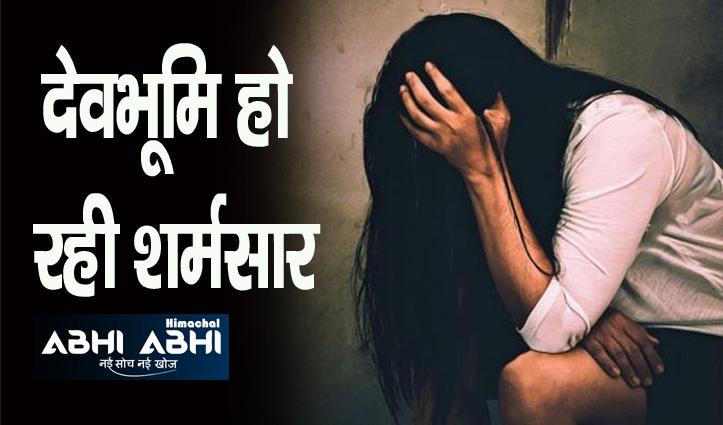 हिमाचल: घर में घुस कर नाबालिग से किया दुष्कर्म, आरोपी गिरफ्तार