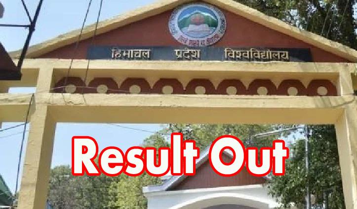 एचपीयू ने घोषित किया बीएससी अंतिम वर्ष का परीक्षा परिणाम, 84 फीसदी रहा रिजल्ट