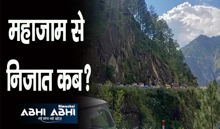 3 दिन से बंद है NH-5:किन्नौर का शिमला से कटा संपर्क, यातायात बहाल करने में विभाग की फूल रही सांसे