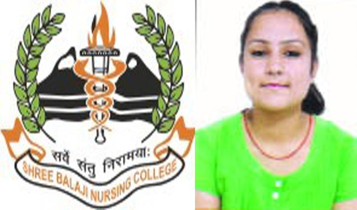 श्री बालाजी नर्सिंग कॉलेज कांगड़ा की इशिका बीएससी नर्सिंग फर्स्ट ईयर के टॉप 3 में