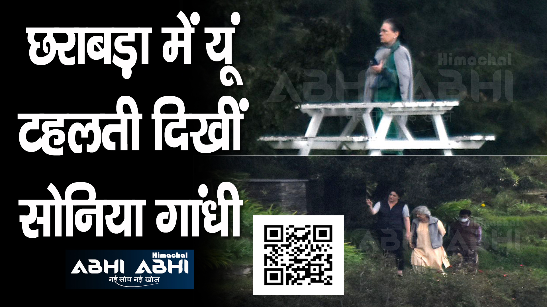 Sonia Gandhi/Chharabra/Priyanka Gandhi