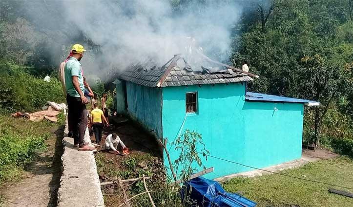 हिमाचल में स्लेटपोश मकान में लगी आग, सब कुछ जल कर हुआ राख