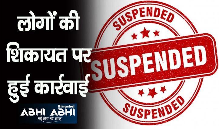 Himachal : नगरोटा सूरियां के कानूनगो पर गिरी गाज, डीसी कांगड़ा ने किया निलंबित; जाने कारण