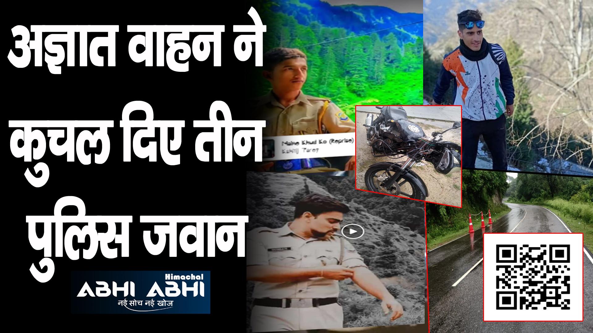 हिमाचलः ऊना में तीन पुलिस जवानों को कुचला, नादौन निवासी ट्रक चालक गिरफ्तार
