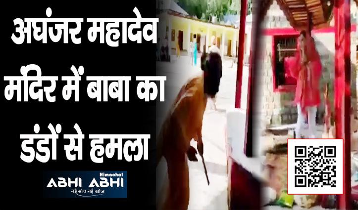 धर्मशाला के अघंजर महादेव मंदिर के बाबा का डंडों से हमला, देखें वीडियो