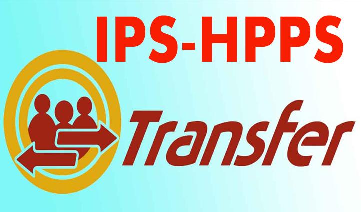 हिमाचल सरकार ने बदले आईपीएस और एचपीपीएस, जाने किसे कहां मिली तैनाती