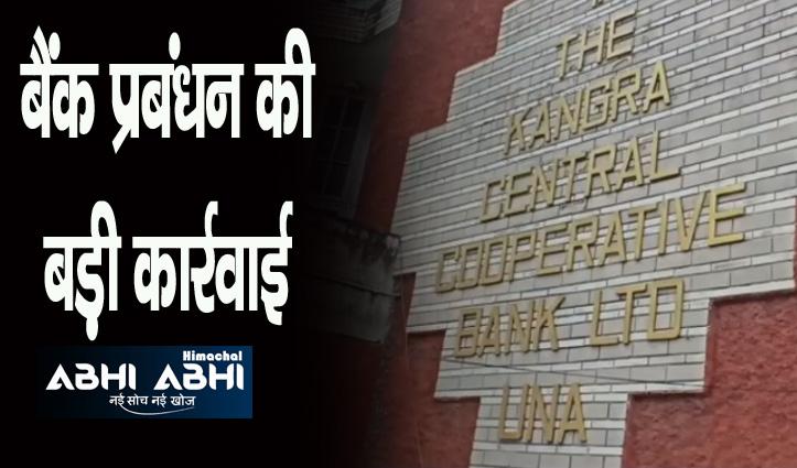 हिमाचल: KCC बैंक में 22 लाख कम हुआ कैश, दराज में मिले नकली नोट; मैनेजर सहित तीन सस्पेंड