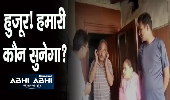 हिमाचल: गूंगा परिवार के सामने बहरी सरकार, कौन सुनेगा इनकी फरियाद