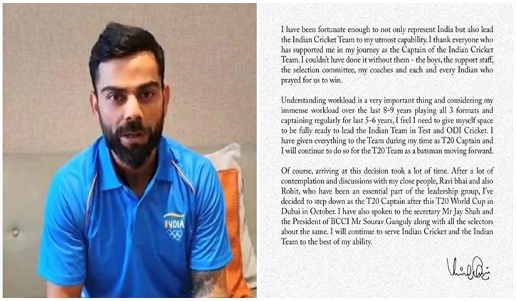 विराट ने किया बड़ा ऐलान- टी-20 विश्व कप के बाद छोड़ेंगे कप्तानी