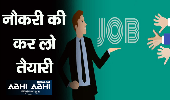 हिमाचल में नौकरी का सुनहरा मौका: 150 पदों को भरने के लिए 7 सितंबर को होंगे साक्षात्कार