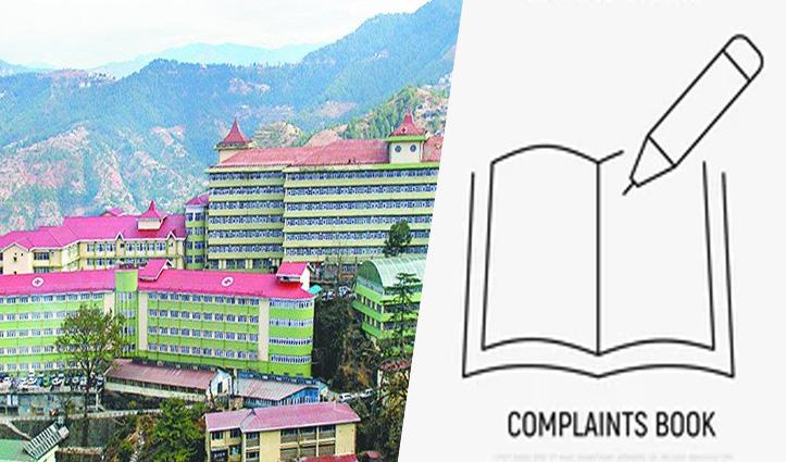 हिमाचल: इस अस्पताल में मरीज का सही से नहीं हो रहा इलाज, तो कर सकेंगे शिकायत