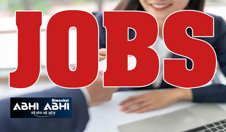 हिमाचल में नौकरी का सुनहरा मौका, 200 पदों पर होगी भर्ती; इस दिन होंगे साक्षात्कार