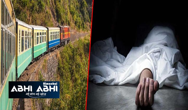 हिमाचलः कालका -शिमला रेलवे ट्रैक पर ट्रेन की चपेट में आने से गई जान