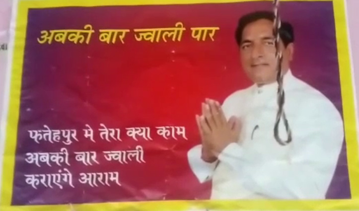 """अनुराग ठाकुर के कार्यक्रम से पहले """"बलदेव ठाकुर तेरा फतेहपुर में क्या काम"""" के लगे पोस्टर"""